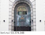 Купить «Табличка при входе. Верховный Суд Российской Федерации. Москва», фото № 33374348, снято 14 марта 2020 г. (c) E. O. / Фотобанк Лори