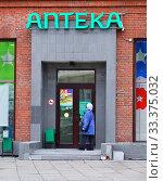 Купить «Женщина на пороге аптеки», эксклюзивное фото № 33375032, снято 2 мая 2015 г. (c) Dmitry29 / Фотобанк Лори