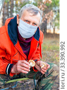 Купить «Portrait of a happy man with mushrooms in his hands on an autumn day in the forest in a medical mask.», фото № 33390992, снято 26 октября 2019 г. (c) Акиньшин Владимир / Фотобанк Лори