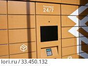 Почтомат, терминал получения посылок (2020 год). Редакционное фото, фотограф Victoria Demidova / Фотобанк Лори