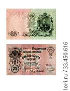 Купить «State credit card in denominations of 25 rubles issued in 1909», фото № 33450616, снято 8 апреля 2020 г. (c) Валерий Смирнов / Фотобанк Лори