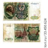Купить «A ticket of a state bank of the USSR worth 200 rubles of the 1991 issue», фото № 33450624, снято 8 апреля 2020 г. (c) Валерий Смирнов / Фотобанк Лори