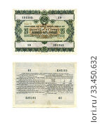 Купить «A bond in the amount of 25 rubles of the State loan for the development of the national economy of the USSR issued in 1955», фото № 33450632, снято 8 апреля 2020 г. (c) Валерий Смирнов / Фотобанк Лори