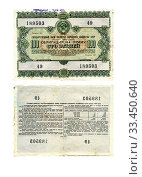 Купить «A bond in the amount of 100 rubles of the State loan for the development of the national economy of the USSR issued in 1955», фото № 33450640, снято 9 апреля 2020 г. (c) Валерий Смирнов / Фотобанк Лори