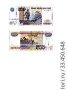 Купить «Ticket of the Bank of Russia in the amount of 500 rubles 1997 release», фото № 33450648, снято 8 апреля 2020 г. (c) Валерий Смирнов / Фотобанк Лори