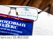 Купить «Налоговый кодек Российской Федерации и указ Мэра города Москвы лежит на столе», фото № 33453020, снято 30 марта 2020 г. (c) Николай Винокуров / Фотобанк Лори