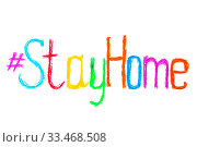 """The sign of """"Stay Home"""" hashtag was drew with colored crayons. Стоковая иллюстрация, иллюстратор Юлия Кузнецова / Фотобанк Лори"""