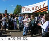Купить «Поздравление ветеранов Великой Отечественной войны во время праздника Победы 9 мая на Поклонной горе в Москве», эксклюзивное фото № 33508332, снято 9 мая 2011 г. (c) lana1501 / Фотобанк Лори