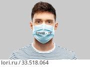 Купить «young man in face protective medical mask», фото № 33518064, снято 21 марта 2020 г. (c) Syda Productions / Фотобанк Лори