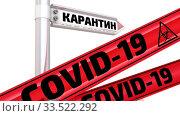 Купить «Зона карантина COVID-19», видеоролик № 33522292, снято 9 апреля 2020 г. (c) WalDeMarus / Фотобанк Лори