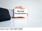 Купить «Market penetration text concept isolated over white background», фото № 33547056, снято 6 июля 2020 г. (c) easy Fotostock / Фотобанк Лори