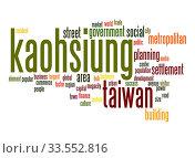 Купить «Kaohsiung word cloud», фото № 33552816, снято 1 июня 2020 г. (c) age Fotostock / Фотобанк Лори