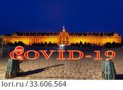Coronavirus in Paris, France. Covid-19 sign. Concept of COVID pandemic and travel in Europe. Les Invalides (The National Residence of the Invalids) at night. Стоковое фото, фотограф Владимир Журавлев / Фотобанк Лори