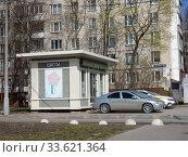Купить «Цветочная палатка. Сахалинская улица. Район Гольяново. Город Москва», эксклюзивное фото № 33621364, снято 21 апреля 2020 г. (c) lana1501 / Фотобанк Лори