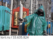 Купить «Балашиха, санитарная обработка детской площадки при Коронавирусной пандемии COVID-19», эксклюзивное фото № 33635824, снято 26 апреля 2020 г. (c) Дмитрий Неумоин / Фотобанк Лори