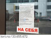Купить «Объявление о режиме работы организации во время эпидемии коронавируса COVID-19», эксклюзивное фото № 33655672, снято 11 апреля 2020 г. (c) Dmitry29 / Фотобанк Лори