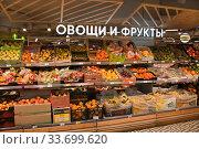 Полки с фруктами и овощами в магазине. Стоковое фото, фотограф Victoria Demidova / Фотобанк Лори