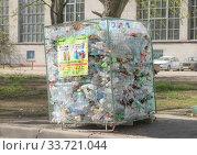 Купить «Утилизация мусора. Контейнер для раздельного сбора отходов. Накопитель пластика, бутылок, флаконов канистр. Санкт-Петербург Россия», фото № 33721044, снято 10 мая 2020 г. (c) Grigory / Фотобанк Лори