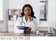 african american doctor with clipboard at hospital. Стоковое фото, фотограф Syda Productions / Фотобанк Лори