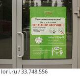 Купить «Плакат о запрете входить в магазин без медицинской маски на двери магазина. Липецк», эксклюзивное фото № 33748556, снято 14 мая 2020 г. (c) Евгений Будюкин / Фотобанк Лори