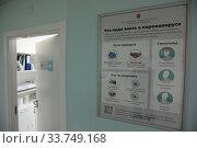 Купить «Балашиха, объявление в городской поликлиники №2 в дни самоизоляции при коронавирусной инфекции COVID-19,», эксклюзивное фото № 33749168, снято 14 мая 2020 г. (c) Дмитрий Неумоин / Фотобанк Лори