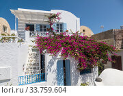 The white house in town Oia on the island of Santorini on a sunny summer day. Greece (2017 год). Стоковое фото, фотограф Наталья Волкова / Фотобанк Лори