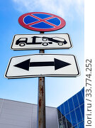 Купить «Traffic signs no parking and evacuation on tow truck», фото № 33774252, снято 25 мая 2019 г. (c) FotograFF / Фотобанк Лори