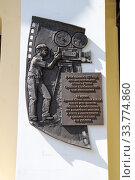 Купить «Мемориальная доска на здании Самарской (Куйбышевской) студии кинохроники (Самара, ул.  Молодогвардейская, 66)», фото № 33774860, снято 2 сентября 2019 г. (c) Ekaterina M / Фотобанк Лори