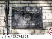Купить «Мемориальная доска на здании, где в годы Великой Отечественной Войны располагалось посольство Японии в СССР (Самара, ул. Чапаевская, 80)», фото № 33774864, снято 6 сентября 2019 г. (c) Ekaterina M / Фотобанк Лори