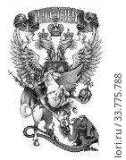 Купить «Георгий победоносец на фоне герба России. Иллюстрация на белом фоне», эксклюзивная иллюстрация № 33775788 (c) Александр Павлов / Фотобанк Лори