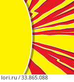 Купить «Speech bubble like yellow sun on red background. Pop art. Super heroic speed lines with explosion effect. Retro empty mockup for comic book and manga. Vector bright dynamic cartoon illustration», иллюстрация № 33865088 (c) Dmitry Domashenko / Фотобанк Лори