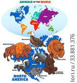 Educational Cartoon Illustration of North American Animals and World Map with Continents. Стоковое фото, фотограф Zoonar.com/Igor Zakowski / easy Fotostock / Фотобанк Лори