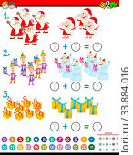 Cartoon Illustration of Educational Mathematical Addition Puzzle Task for Kids with Christmas Characters. Стоковое фото, фотограф Zoonar.com/Igor Zakowski / easy Fotostock / Фотобанк Лори