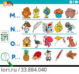Cartoon Illustration of Finding Pictures Starting with Referred Letter Educational Task Worksheet for Preschool or Elementary School Kids With Funny Characters. Стоковое фото, фотограф Zoonar.com/Igor Zakowski / easy Fotostock / Фотобанк Лори