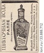 """Купить «Реклама цветочной воды """"Ралле"""", опубликованная в журнале """"Нива"""" 1896 года», иллюстрация № 33888712 (c) Макаров Алексей / Фотобанк Лори"""