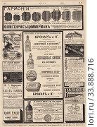 """Купить «Рекламная страница, опубликованная в журнале """"Нива"""" 1896 года», иллюстрация № 33888716 (c) Макаров Алексей / Фотобанк Лори"""