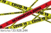 Купить «Оставайтесь дома в период пандемии COVID-19», видеоролик № 33928244, снято 5 июня 2020 г. (c) WalDeMarus / Фотобанк Лори