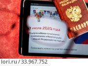 Купить «Паспорт гражданина РФ и  планшет с открытым сайтом gosuslugi.ru с информацией об Общероссийском голосовании 1 июля 2020 года об изменении Конституции РФ лежат на столе», фото № 33967752, снято 10 июня 2020 г. (c) Николай Винокуров / Фотобанк Лори
