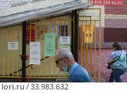 Купить «Балашиха, объявления при входе в магазин о недопущение людей без защитных перчатках и маске при инфекции Covid 19», эксклюзивное фото № 33983632, снято 9 июня 2020 г. (c) Дмитрий Неумоин / Фотобанк Лори