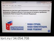 Купить «Прием заявок на участие в онлайн-голосовании по поправкам к Конституции РФ на сайте mos.ru фотограяи браузера с экрана», фото № 34054708, снято 21 июня 2020 г. (c) Кузнецов Максим / Фотобанк Лори