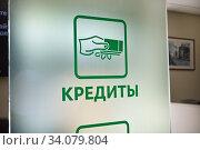 Купить «Обслуживание в отделении Сбербанка. Кредиты», фото № 34079804, снято 20 июня 2020 г. (c) Victoria Demidova / Фотобанк Лори