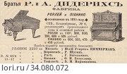 """Купить «Реклама роялей и пианино фабрики «Братья Р. и А. Дидерихс», опубликованная в журнале """"Нива"""" 1896 года», иллюстрация № 34080072 (c) Макаров Алексей / Фотобанк Лори"""