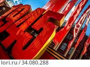 Праздничная инсталляция в виде даты 1945 установлена на Манежной площади в центре города Москвы во время парада Великой Победы во Второй Мировой войне 24 июня 2020 года, Россия. Редакционное фото, фотограф Николай Винокуров / Фотобанк Лори