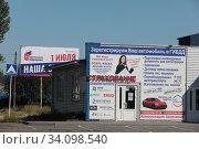 Купить «Рекламный плакат призывающий голосовать за новую конституцию, окраина города Клинцы», эксклюзивное фото № 34098540, снято 24 июня 2020 г. (c) Дмитрий Неумоин / Фотобанк Лори