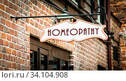 Купить «Street Sign the Direction Way to Homeopathy», фото № 34104908, снято 11 июля 2020 г. (c) easy Fotostock / Фотобанк Лори