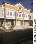 Купить «Archara village. Amurskaja oblast in Siberia, Russia. Along the Trans-Siberian Railway. Photo: André Maslennikov.», фото № 34107280, снято 19 октября 2018 г. (c) age Fotostock / Фотобанк Лори