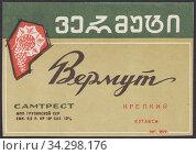 Этикетка - советский грузинский Вермут, ароматизированное креплёное вино. Редакционная иллюстрация, иллюстратор александр афанасьев / Фотобанк Лори