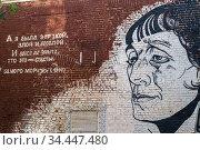 """Москва, улица Большая Ордынка, граффити """"Анна Ахматова"""" на стене дома. Редакционное фото, фотограф glokaya_kuzdra / Фотобанк Лори"""