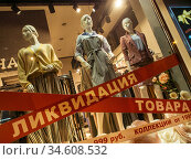 """Надпись """"Ликвидация товара"""" на магазине женской одежды. Редакционное фото, фотограф Сайганов Александр / Фотобанк Лори"""