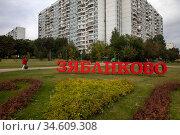Инсталяция с названием района Зябликово на окрание в городе Москве, Россия. Редакционное фото, фотограф Николай Винокуров / Фотобанк Лори